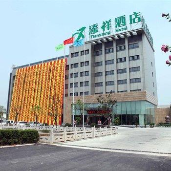 枣庄添祥酒店