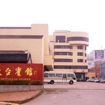 东台磊达宾馆
