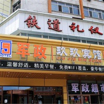 齐齐哈尔军政玖玖宾馆(火车站附近)