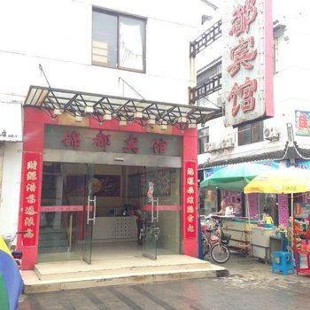 淮安锦都宾馆