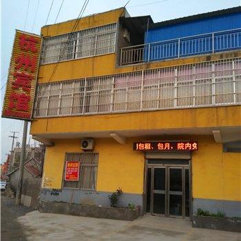 兰陵杭州宾馆