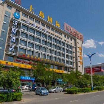 汉庭酒店(榆林高新开发区店)