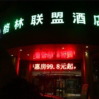 格林联盟酒店(淮安万达广场钵池山公园店)