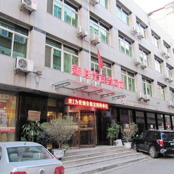 锦州新时代商务宾馆