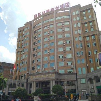环江喀斯特国际大酒店(河池)