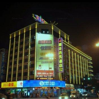 贺州穗丰商务酒店