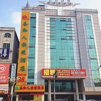 东莞易加人快捷酒店(桥头店)
