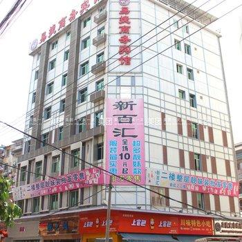 南宁易捷商务宾馆