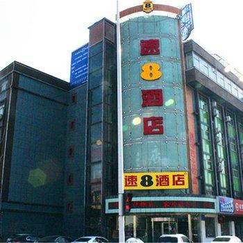 速8酒店(银川北京中路店)