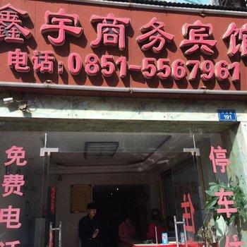 贵阳鑫宇宾馆