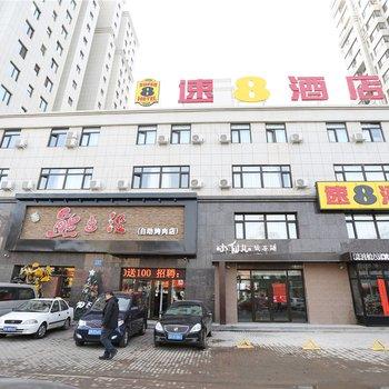 沈阳速8酒店(于洪广场店)