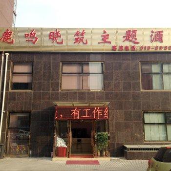 北京鹿鸣晓筑主题酒店图片22