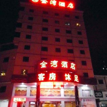 东莞金湾酒店