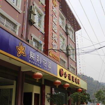 麻栗坡县和谐园宾馆