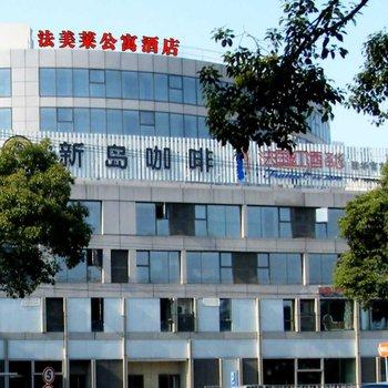 苏州法美莱国际公寓酒店(苏州乐园店)图片8