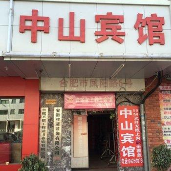 合肥中山宾馆(瑶海区店)