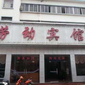 京山劳动宾馆
