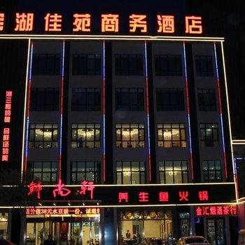 银川宝湖佳苑商务酒店