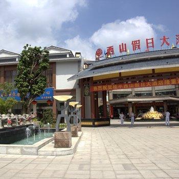 桂平西山假日酒店(贵港)
