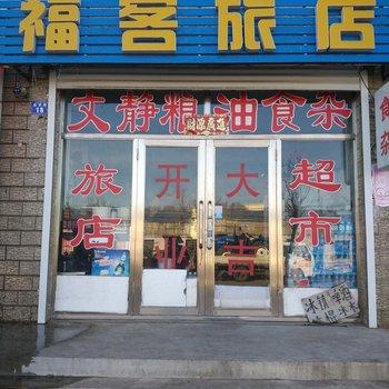 黑河孙吴福客旅店