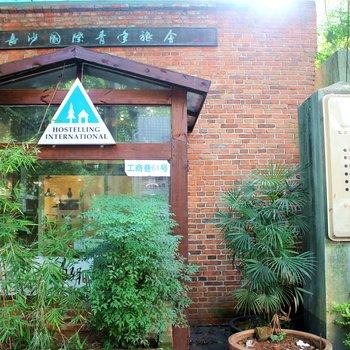 长沙国际青年旅舍(省博物馆店)图片0