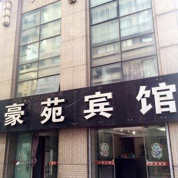 宁波豪苑宾馆