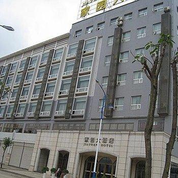 宜宾家园大酒店(南溪)