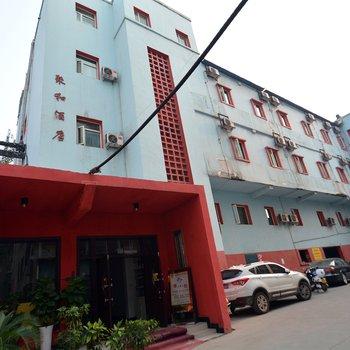 聚和快捷酒店(郑州城东路店)