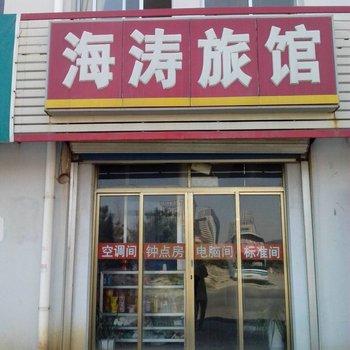 威海海涛旅馆