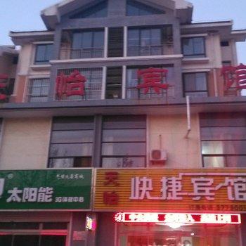 庆云天怡宾馆