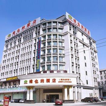 维也纳酒店(广州南沙金洲店)