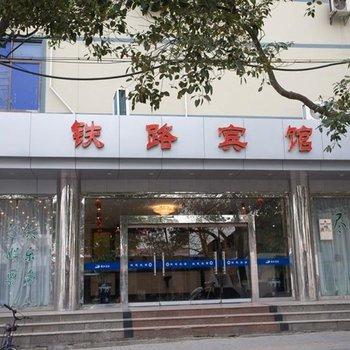 荆门铁路宾馆(火车站南侧)