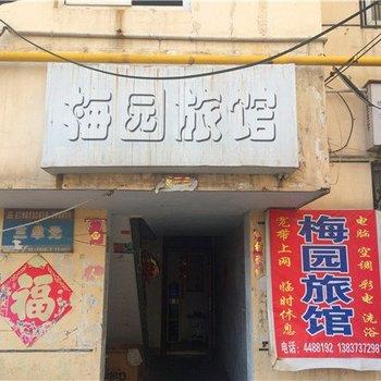 卫辉梅园旅馆