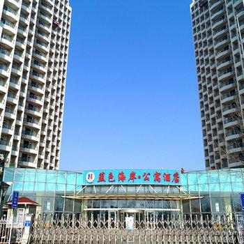南戴河蓝色海岸公寓图片16