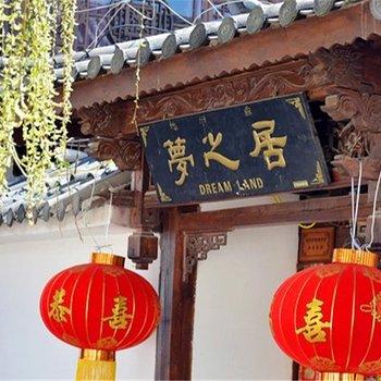 丽江梦之居客栈图片16