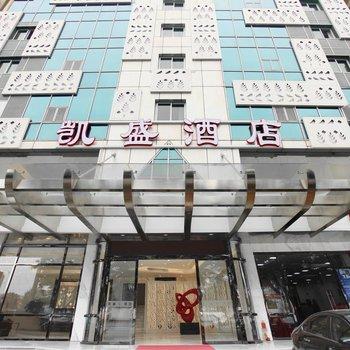 广州凯盛连锁酒店(南沙旗舰店)