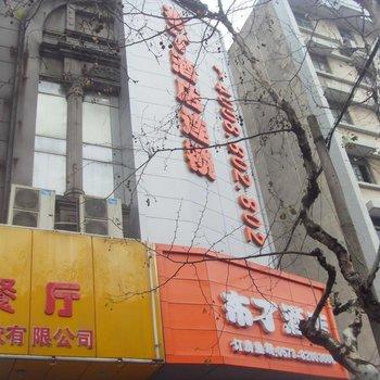 布丁酒店(嘉兴火车站店)