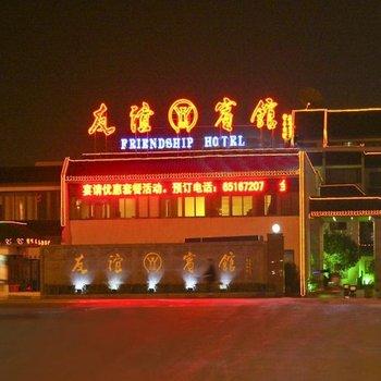 苏州友谊宾馆图片