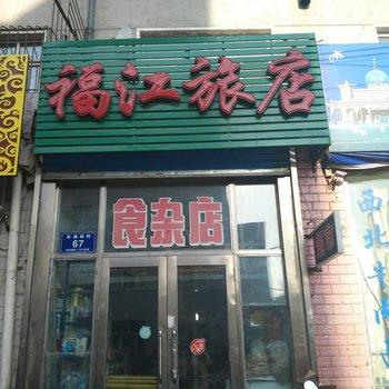 齐齐哈尔福江旅店