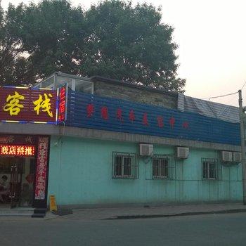 天津梦想客栈图片8