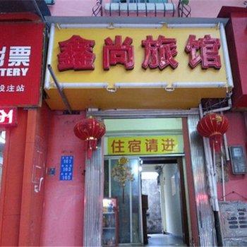 南宁鑫尚旅馆