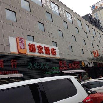 如家快捷酒店(珠海拱北口岸店)