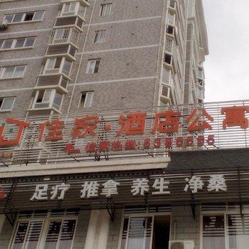 龙岩佳家酒店公寓图片14