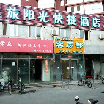 北京逸旅阳光快捷酒店(文慧园)