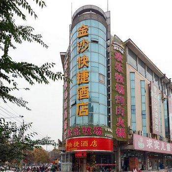 新乡金沙快捷酒店(劳动路向阳路店)