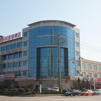 都市118连锁酒店(枣庄薛城光明路店)