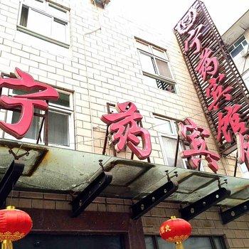 银川宁药宾馆(惠民巷店)