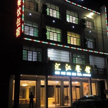 新宁汇江宾馆酒店提供图片