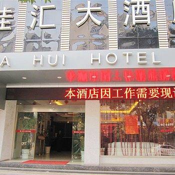 宜春新佳汇大酒店