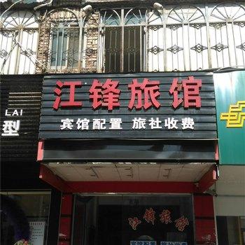 安溪江锋旅馆